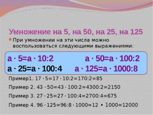 Умножение на 5, на 50, на 25, на 125 При умножении на эти числа можно восполь