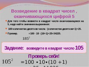 Возведение в квадрат чисел , оканчивающихся цифрой 5 Для того чтобы возвести