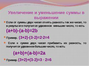 Увеличение и уменьшение суммы в выражении Если от суммы двух чисел отнять раз