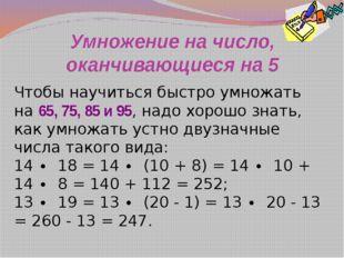 Умножение на число, оканчивающиеся на 5 Чтобы научиться быстро умножать на 65