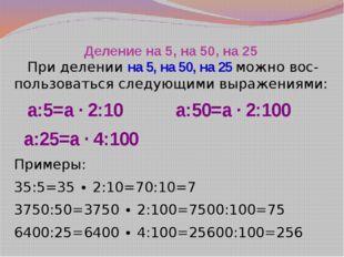 Деление на 5, на 50, на 25 При делении на 5, на 50, на 25 можно вос-пользоват