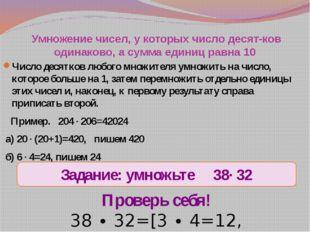 Умножение чисел, у которых число десят-ков одинаково, а сумма единиц равна 10