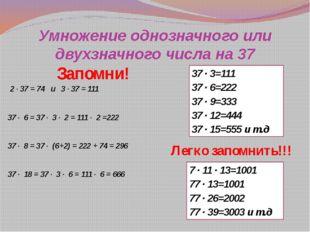 Умножение однозначного или двухзначного числа на 37 2 ∙ 37 = 74 и 3 ∙ 37 = 1