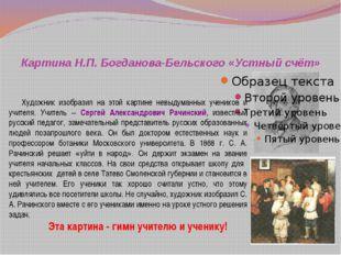 Картина Н.П. Богданова-Бельского «Устный счёт» Художник изобразил на этой кар