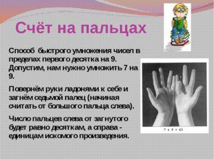 Счёт на пальцах Способ быстрого умножения чисел в пределах первого десятка на