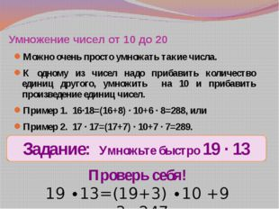 Можно очень просто умножать такие числа. К одному из чисел надо прибавить кол