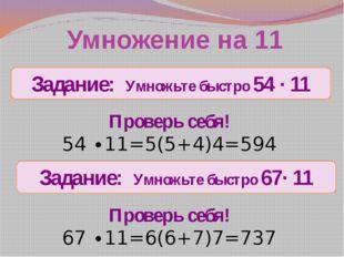 Умножение на 11 Задание: Умножьте быстро 54 ∙ 11 Проверь себя! 54 ∙11=5(5+4)4