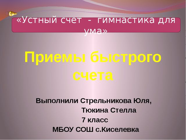 Приемы быстрого счета Выполнили Стрельникова Юля, Тюкина Стелла 7 класс МБОУ...