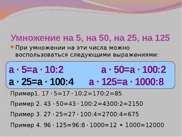 Умножение на 5, на 50, на 25, на 125 При умножении на эти числа можно восполь...