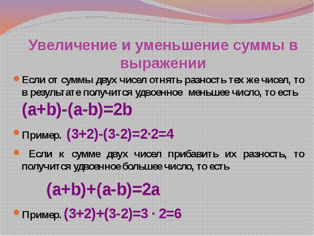 Увеличение и уменьшение суммы в выражении Если от суммы двух чисел отнять раз...