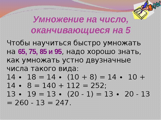 Умножение на число, оканчивающиеся на 5 Чтобы научиться быстро умножать на 65...