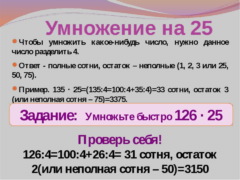 Умножение на 25 Чтобы умножить какое-нибудь число, нужно данное число раздели...