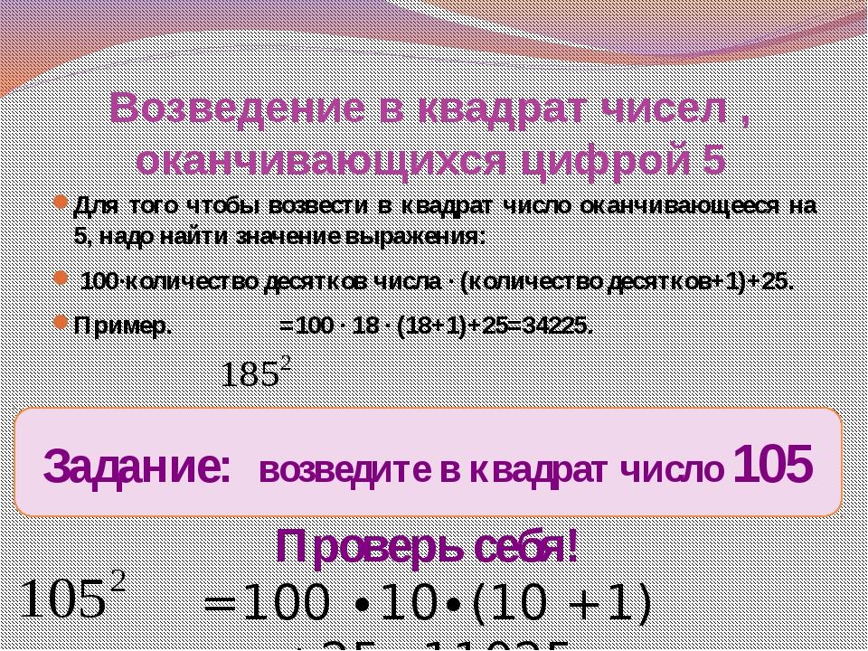 Возведение в квадрат чисел , оканчивающихся цифрой 5 Для того чтобы возвести...