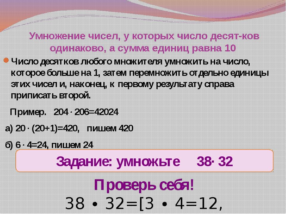 Умножение чисел, у которых число десят-ков одинаково, а сумма единиц равна 10...