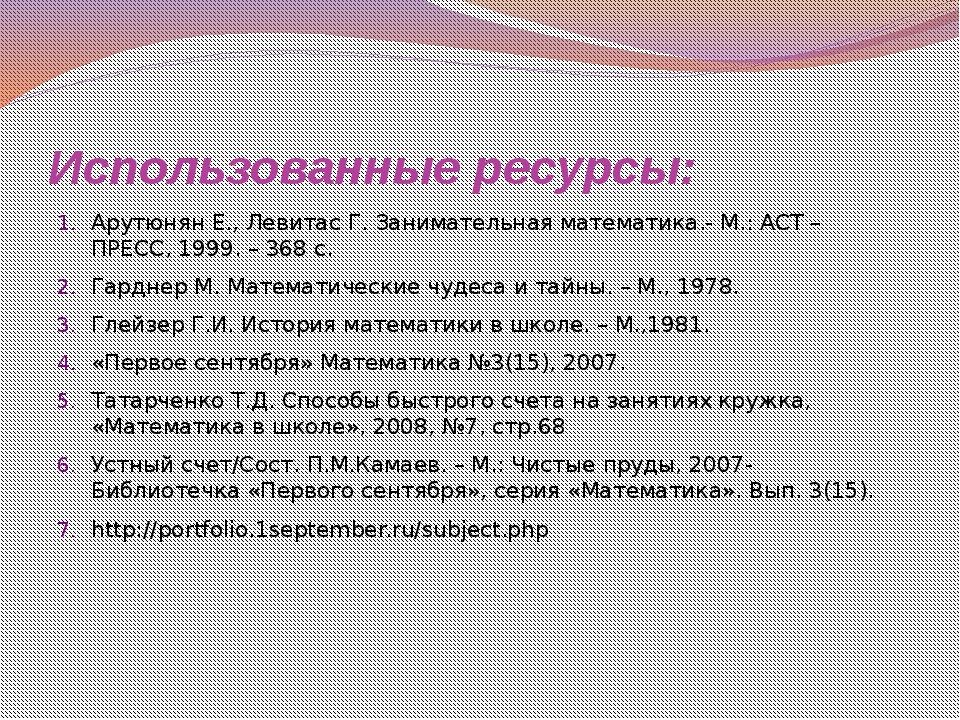 Использованные ресурсы: Арутюнян Е., Левитас Г. Занимательная математика.- М....