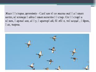 Жыл құстары дегеніміз - Салқын түсе жылы жаққа ұшып кетіп, көктемде қайта ұшы