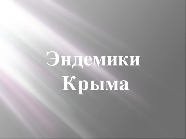 Эндемики Крыма