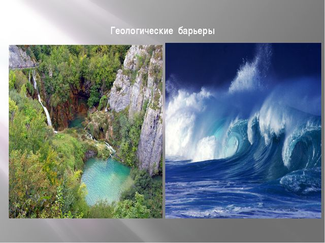 Геологические барьеры