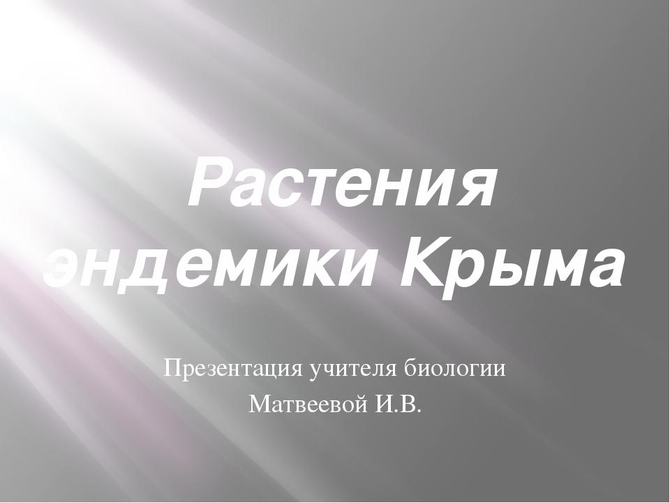 Растения эндемики Крыма Презентация учителя биологии Матвеевой И.В.