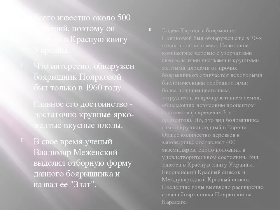 Всего известно около 500 растений, поэтому он занесен в Красную книгу Украины...