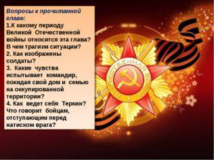 Вопросы к прочитанной главе: 1.К какому периоду Великой Отечественной войны о
