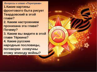 Вопросы к главе «Переправа» 1.Какие картины фронтового быта рисует Твардовск