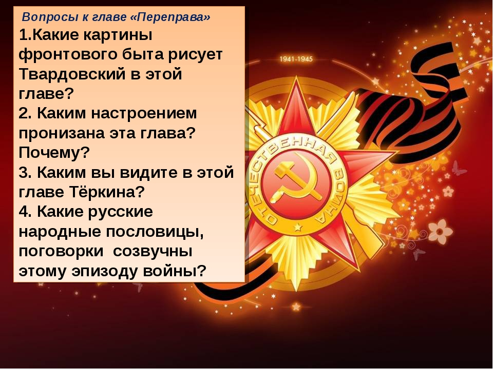 Вопросы к главе «Переправа» 1.Какие картины фронтового быта рисует Твардовск...