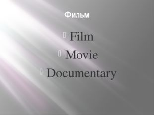 Фильм Film Movie Documentary