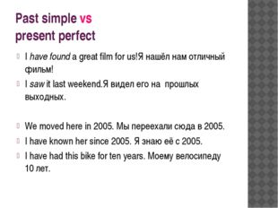 Past simple vs present perfect I have found a great film for us!Я нашёл нам о