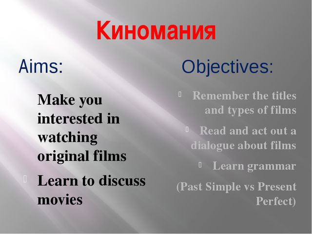 Киномания Aims: Objectives: Make you interested in watching original films Le...