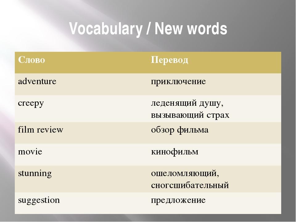 Vocabulary / New words Слово Перевод adventure приключение creepy леденящий д...