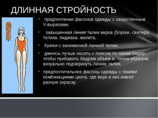 ДЛИННАЯ СТРОЙНОСТЬ предпочтении фасонов одежды с закругленным V-вырезами, зав