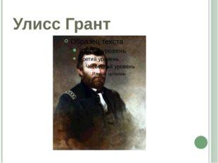 Улисс Грант