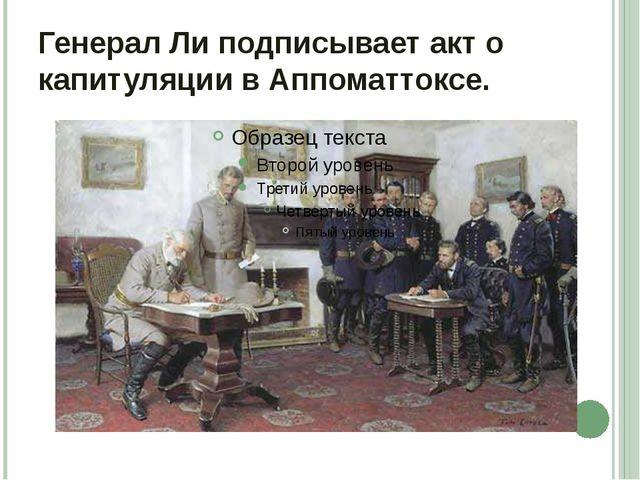 Генерал Ли подписывает акт о капитуляции в Аппоматтоксе.