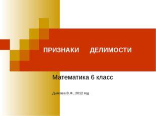 ПРИЗНАКИ ДЕЛИМОСТИ Математика 6 класс Дьякова В.Ф., 2012 год