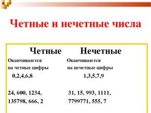 Четные и нечетные числа Четные Нечетные Оканчиваются Оканчиваются на четные ц