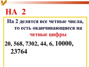 НА 2 На 2 делятся все четные числа, то есть оканчивающиеся на четные цифры 20