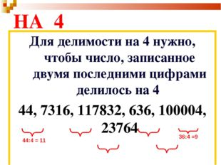 НА 4 Для делимости на 4 нужно, чтобы число, записанное двумя последними цифра