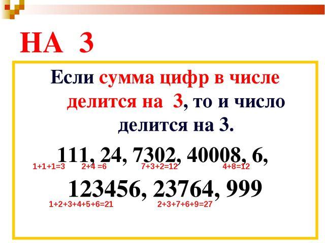 НА 3 Если сумма цифр в числе делится на 3, то и число делится на 3. 111, 24,...