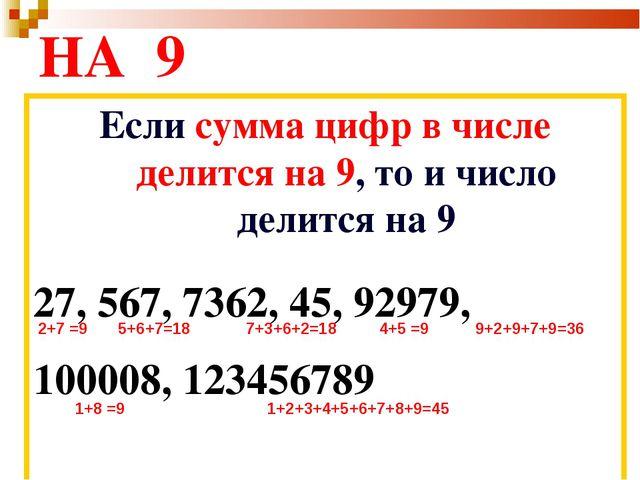 НА 9 Если сумма цифр в числе делится на 9, то и число делится на 9 27, 567, 7...