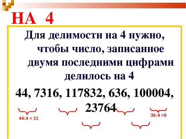 НА 4 Для делимости на 4 нужно, чтобы число, записанное двумя последними цифра...