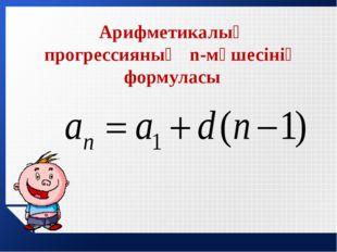 Арифметикалық прогрессияның n-мүшесінің формуласы