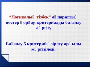 """""""Логикалық тізбек"""" ақпараттық постер қорғау, критериалды бағалау жүргізу Баға"""