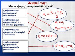 Арифметикалық прогрессияның анықтамасы Арифметикалық прогрессияның п –мүшесін