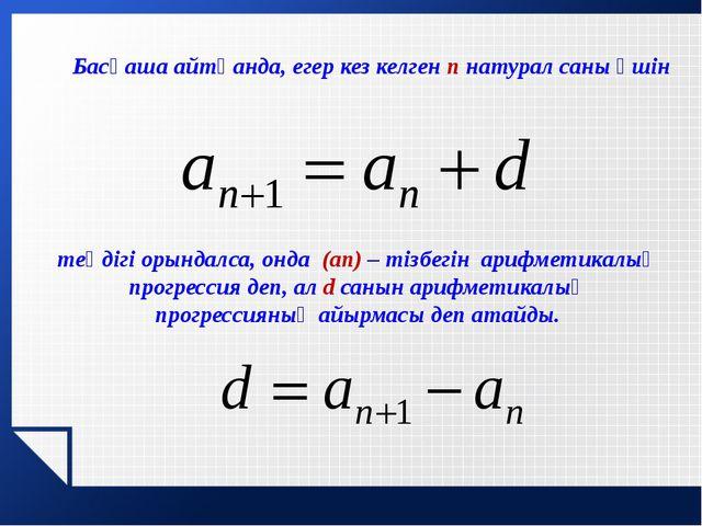 Басқаша айтқанда, егер кез келген n натурал саны үшін теңдігі орындалса, онда...