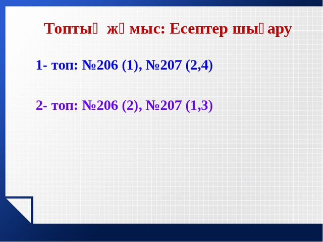 1- топ: №206 (1), №207 (2,4) 2- топ: №206 (2), №207 (1,3) Топтық жұмыс: Есепт...