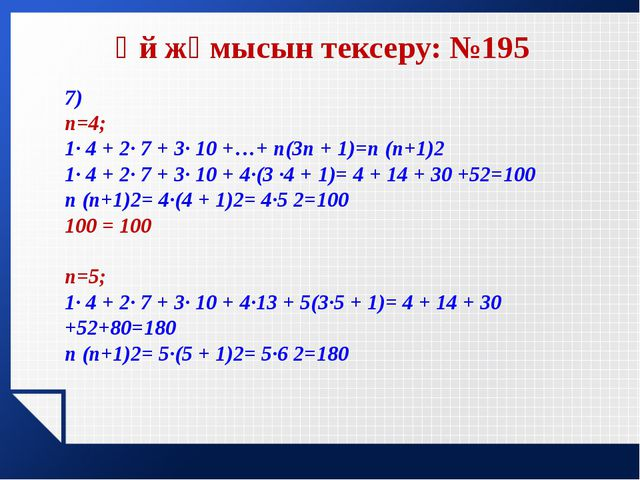 Үй жұмысын тексеру: №195  7) n=4; 1· 4 + 2· 7 + 3· 10 +…+ n(3n + 1)=n (n+1)2...