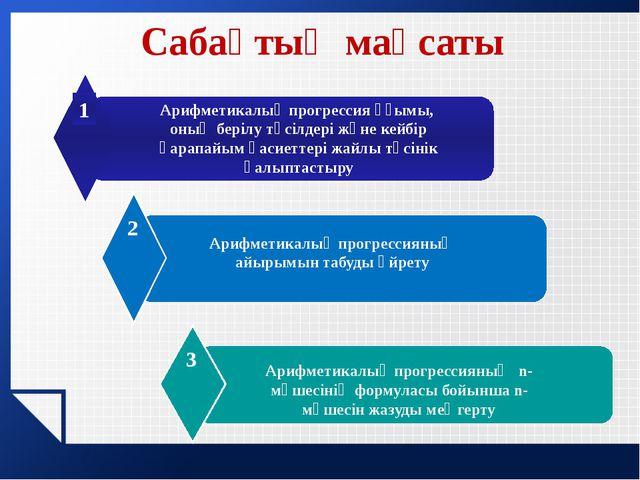 www.themegallery.com Сабақтың мақсаты Арифметикалық прогрессия ұғымы, оның бе...