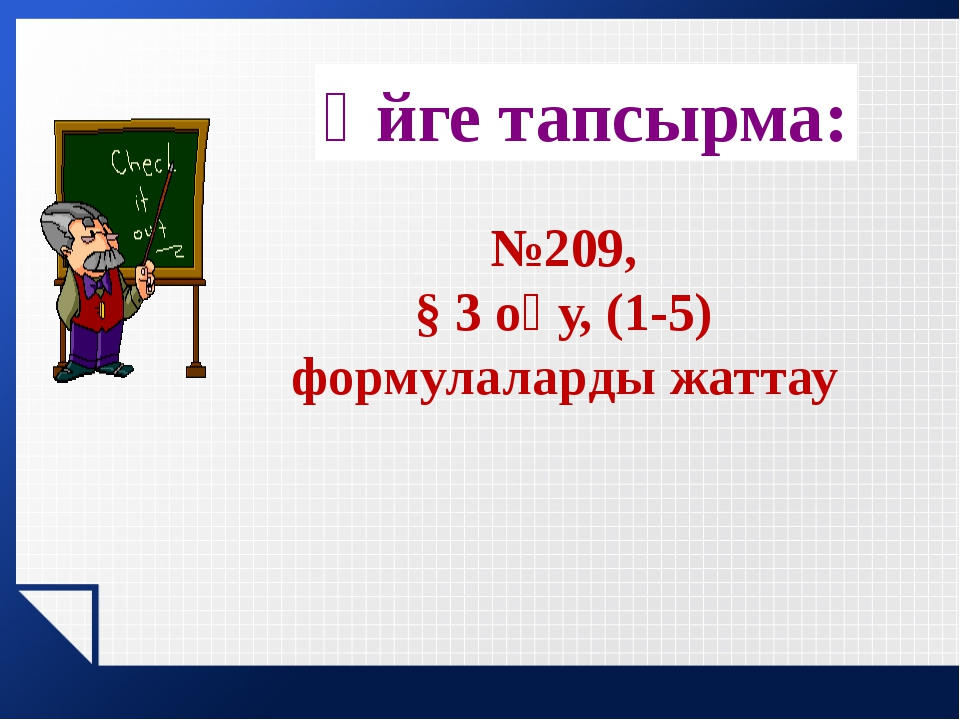 Үйге тапсырма: №209, § 3 оқу, (1-5) формулаларды жаттау