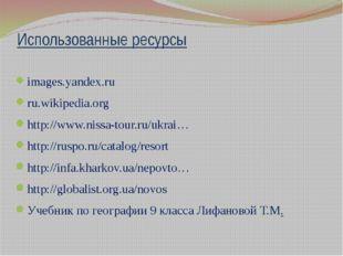Использованные ресурсы images.yandex.ru ru.wikipedia.org http://www.nissa-tou